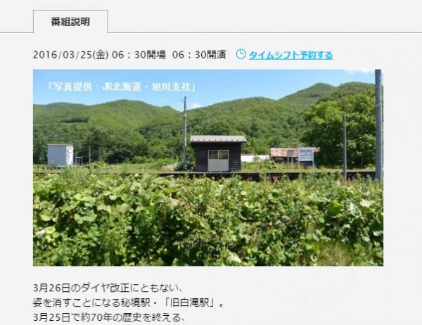 「旧白滝駅」最期の1日をニコ生放送中