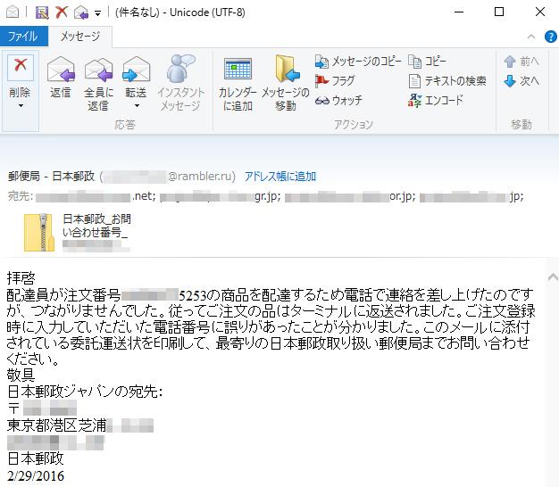 日本郵政騙る詐欺メール