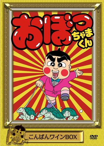 『おぼっちゃまくん』DVDボックスパッケージ画像。
