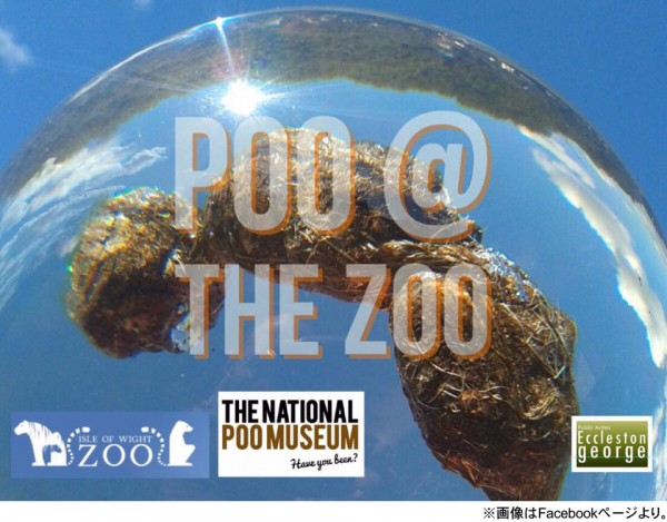 The National POO MuseumFacebookページより。