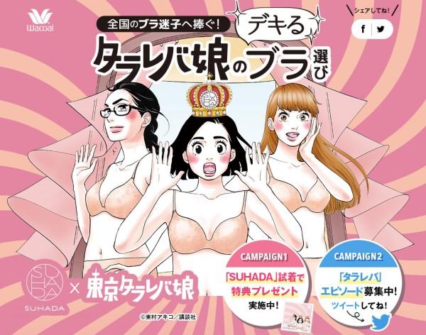 東京タラレバ娘コラボページ