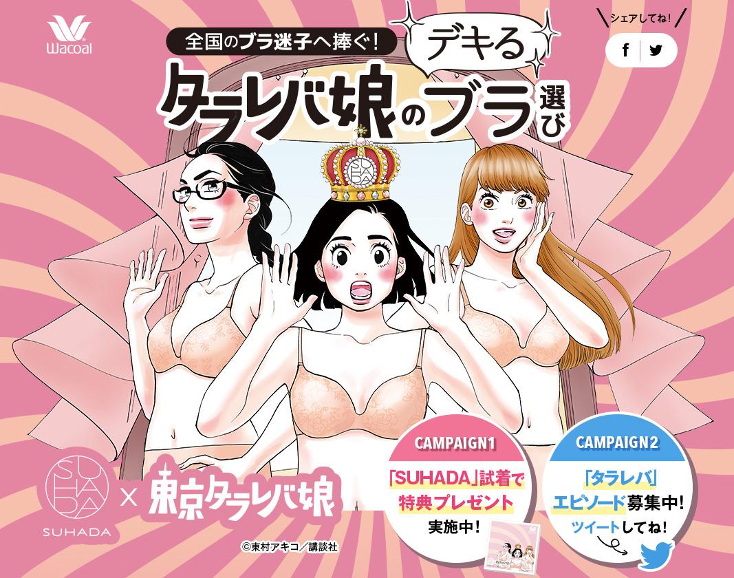 東京タラレバ娘×ワコールコラボ動画で「いっそのことノーブラじゃー!!」
