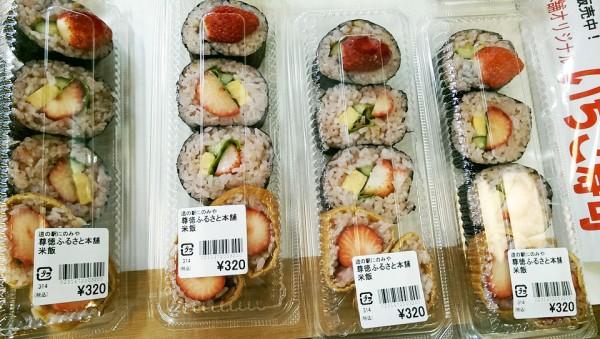いちご寿司