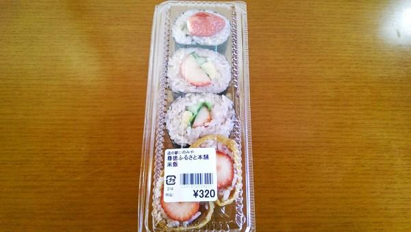 いちご寿司パッケージ