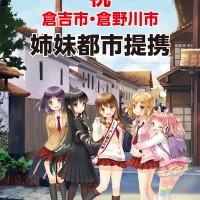 ファンの力で『ひなビタ♪』倉野川市と鳥取県倉吉市が姉妹都市に…