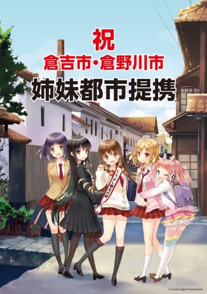 倉吉市と架空の倉野川市が姉妹都市に!(c)Konami Digital Entertainment