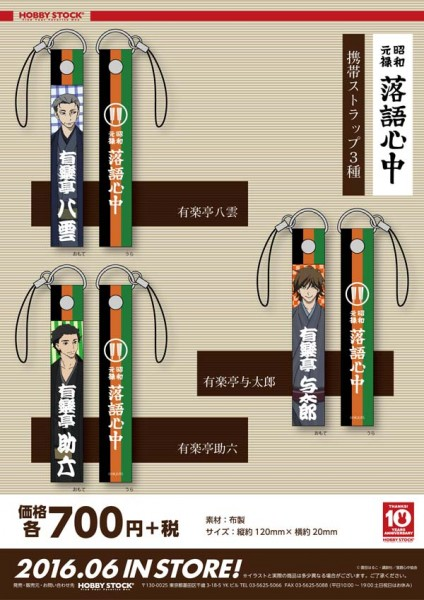 昭和元禄落語心中・携帯ストラップ