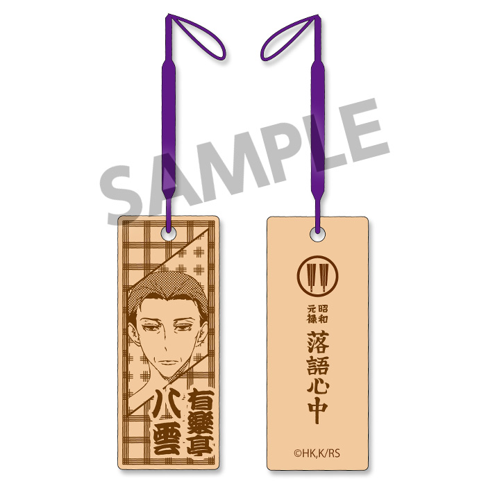 『昭和元禄落語心中』木札ストラップ登場 八雲、与太郎、助六の3種