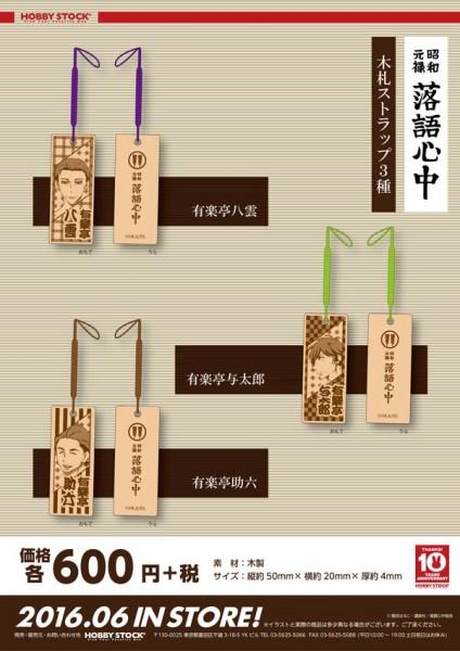 昭和元禄落語心中・木札ストラップ