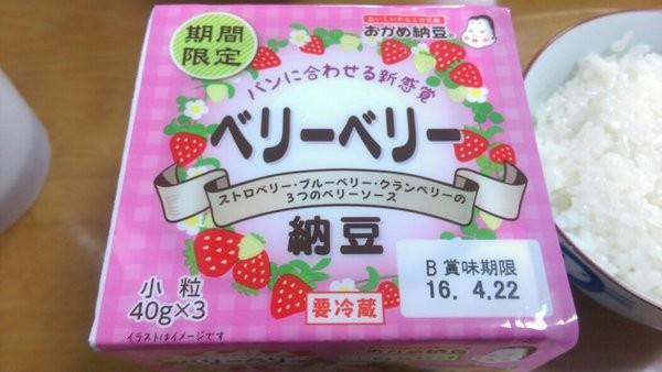 ベリーベリー納豆