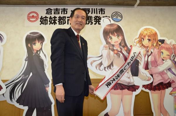 倉吉の石田市長も嬉しそう
