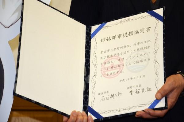 協定書には両市長のサインが