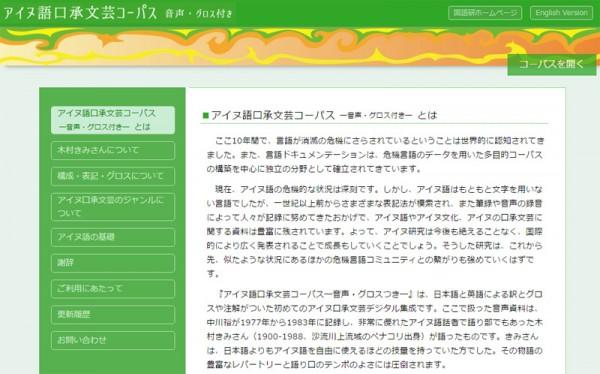 (アイヌ語口承文芸コーパス―音声・グロスつき―)