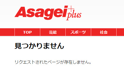 Asagei+の削除された記事ページ