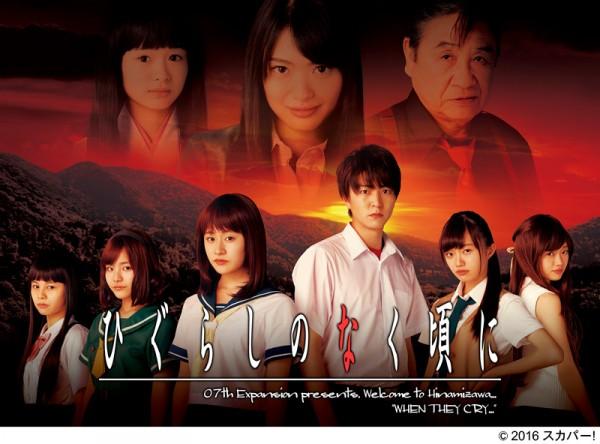 稲葉友 主演ドラマ『ひぐらしのなく頃に』で「経験を活かしたい」