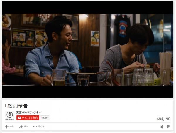 映画『怒り』PVカット