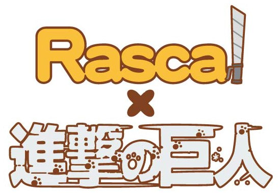 ラスカル×進撃の巨人