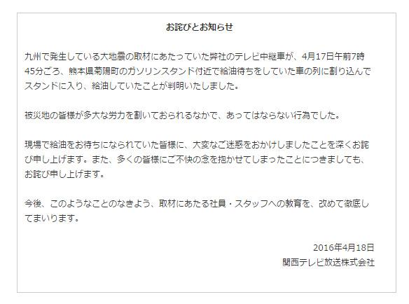 発表された謝罪文
