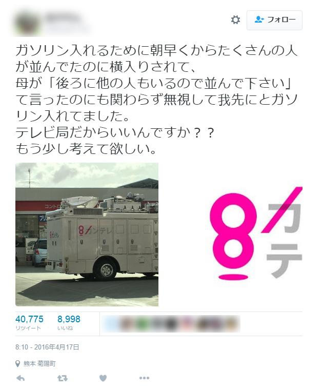 関西テレビ、熊本でのガソリンスタンド列割り込み問題で謝罪