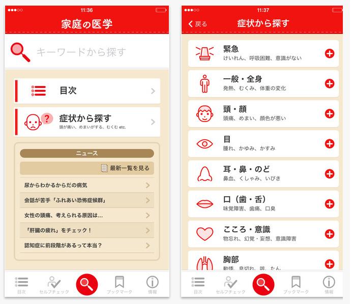 被災者支援で『家庭の医学』iOSアプリが5月末まで無償提供