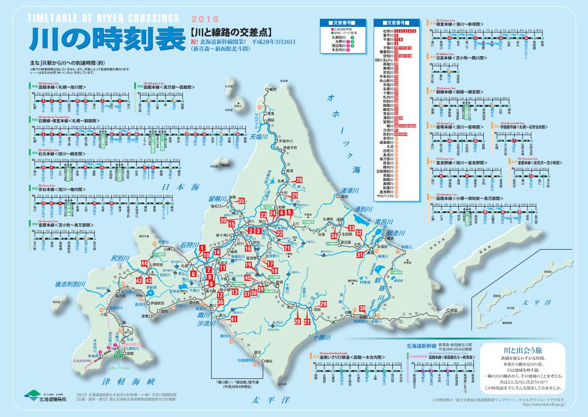 撮り鉄活動はかどるぞ!北海道新幹線含む「川の時刻表」2016年版公開