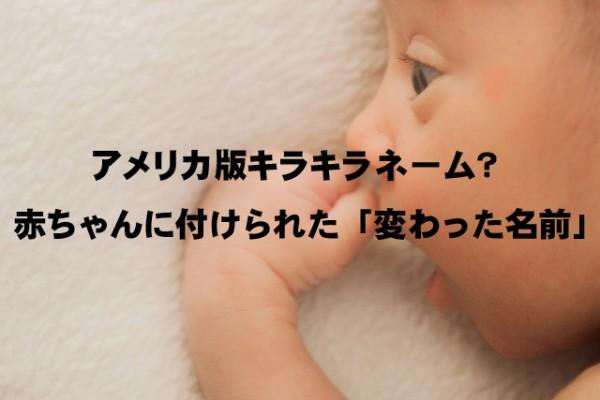 アメリカ版キラキラネーム? 赤ちゃんに付けられた「変わった名前」