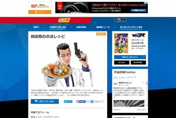 任侠系お料理男子マンガ『紺田照の合法レシピ』