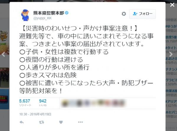 熊本で不審者情報多発 県警が注意