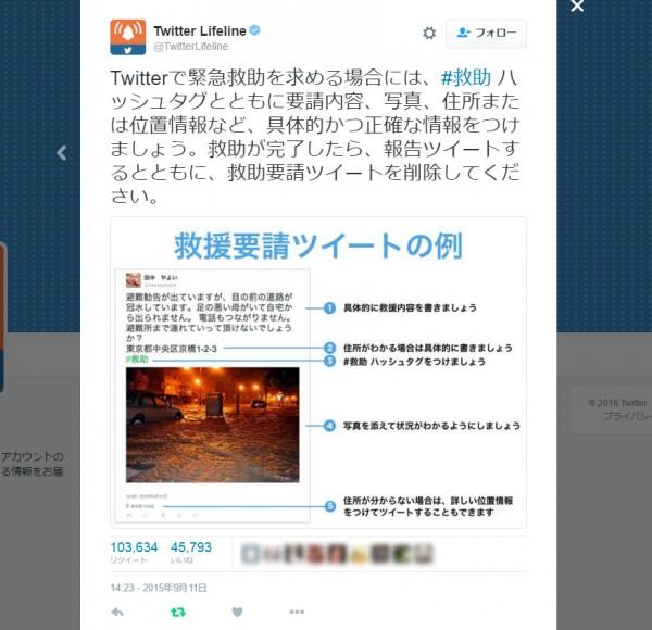 Twitter社が紹介した「救助」の運用について