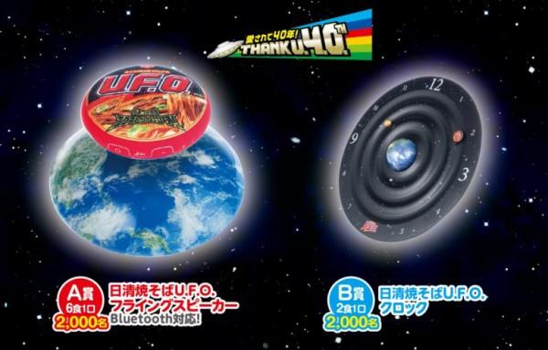 日清焼そばU.F.O.40周年キャンペーン