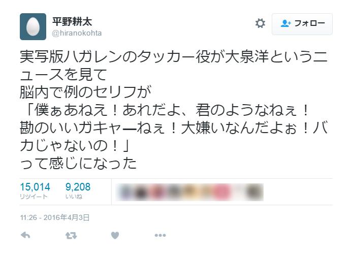 大泉洋ハガレン実写でタッカー報道→「勘のいいガキャ―ねぇ!大嫌いなんだよぉ!」が話題