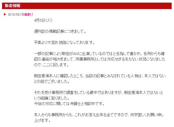 ラブライブ!声優・新田恵海のAV出演疑惑を所属事務所が否定