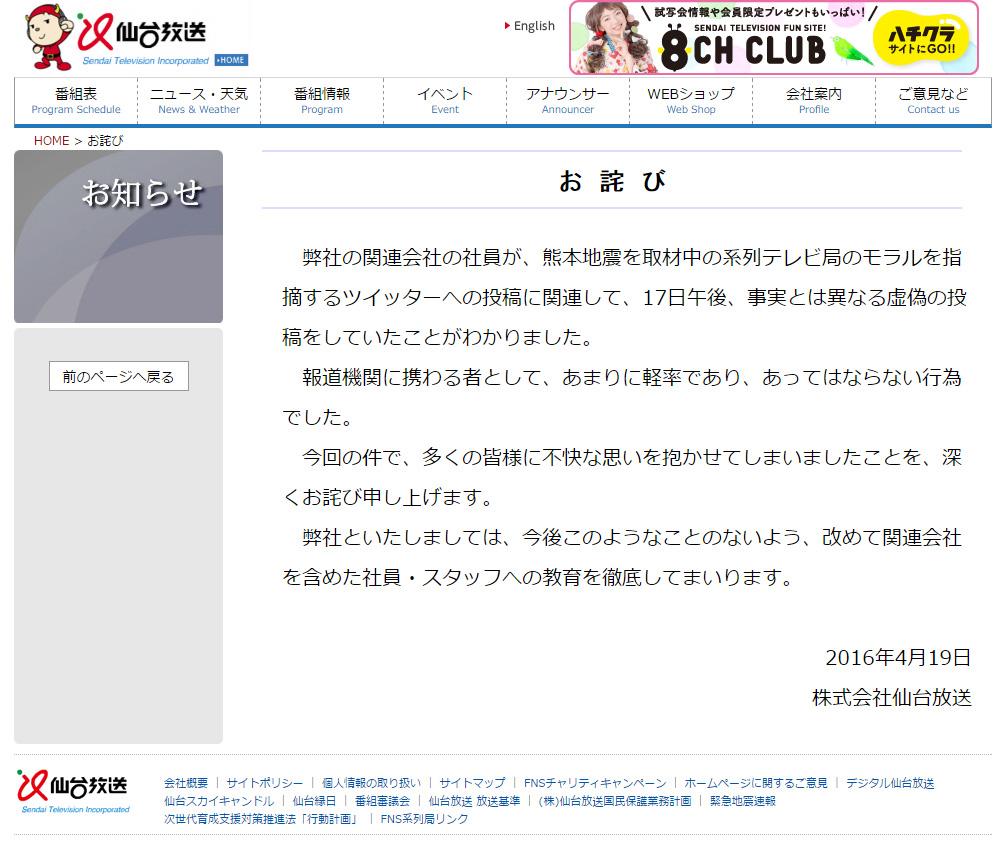 仙台放送が謝罪:関テレの被災地スタンド割り込みを嘘で擁護