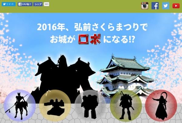 4月1日に弘前市が公開した特設サイトのULR