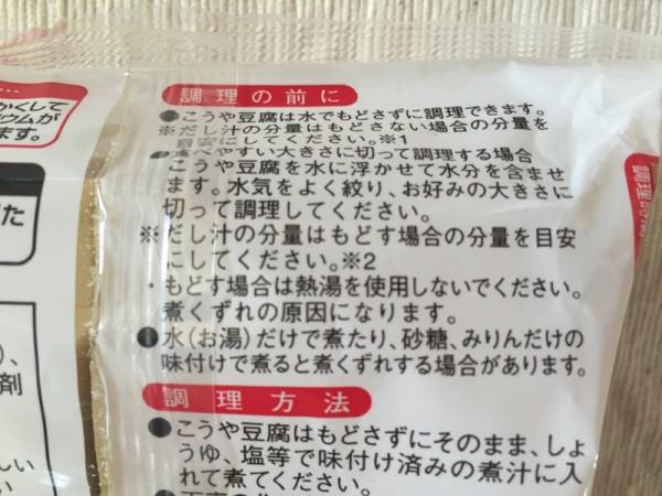 高野豆腐の袋の裏側