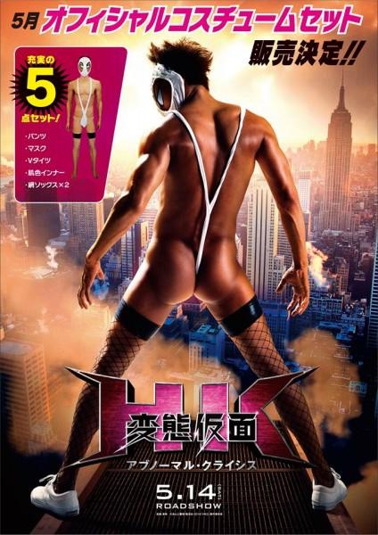 映画『HK/変態仮面 アブノーマル・クライシス』の公式コスチュームセット