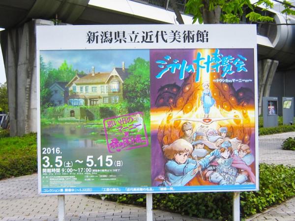 (新潟県立近代美術館で開催されている『ジブリの大博覧会』)