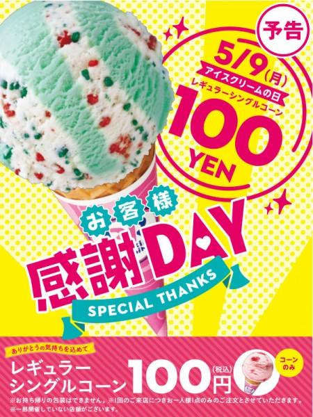 サーティーワンが5月9日「アイスの日」にレギュラーシングルコーン100円で大放出
