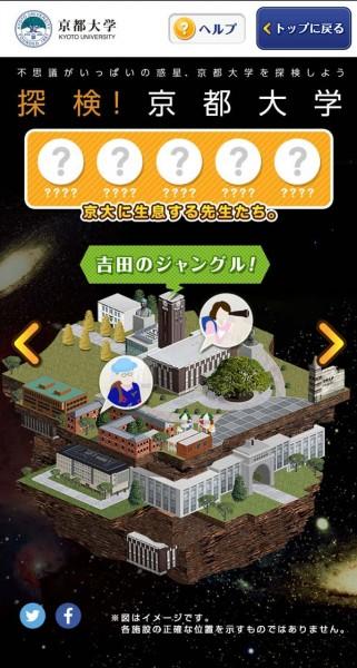 探検!京都大学モバイル版トップ画面