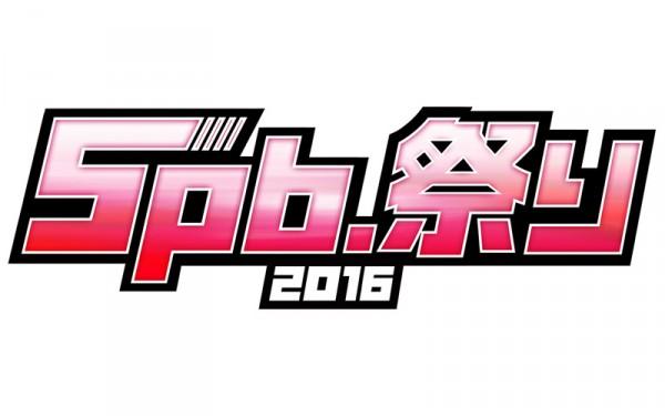 『5pb.祭り2016』ロゴ
