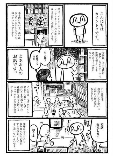 『ぼくは、せんそうをしらない』01