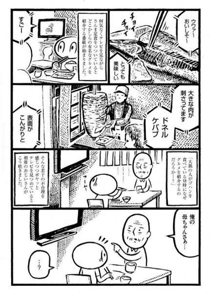 『ぼくは、せんそうをしらない』02