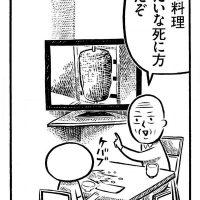 ルポ漫画家・カメントツ新連載『ぼくは、せんそうをしらない』が…