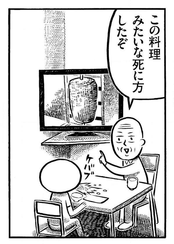 ルポ漫画家・カメントツ新連載『ぼくは、せんそうをしらない』がネットで大反響