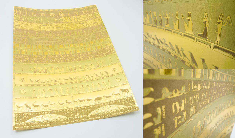 古代エジプトのヒエログリフあしらった黄金のクラフトシート誕生 マイ黄金の間とかできるよ!