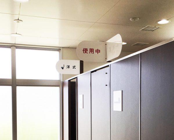 ドアを閉めると「使用中」になる