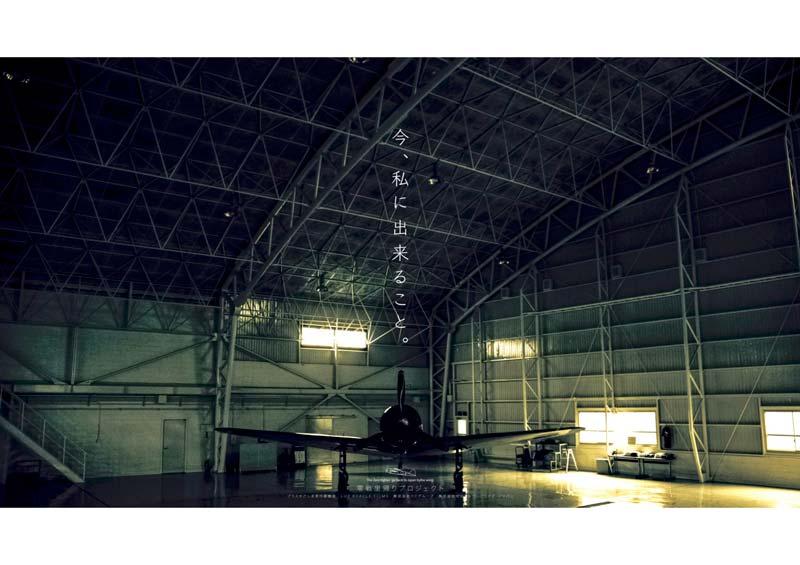 日本人所有の零戦、鹿児島で一般公開飛行。熊本への慰問飛行も