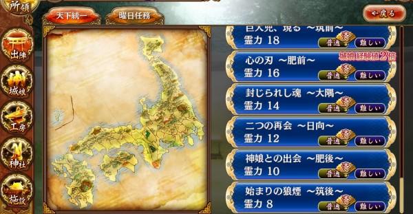 御城プロジェクト 日本列島