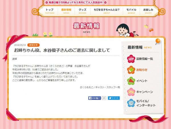 ちびまる子ちゃん公式サイト