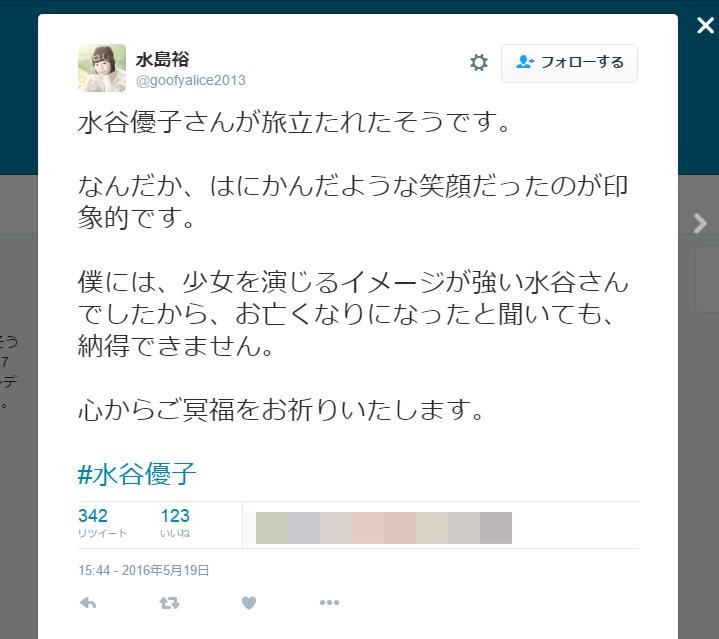 まるちゃんのお姉ちゃん役・水谷優子さん訃報をうけ声優仲間が追悼